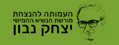 Yitzjak Navon